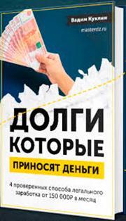 Книга о заработке на долгах