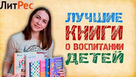Книги по воспитанию детей
