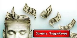Базовый курс денежного мышления