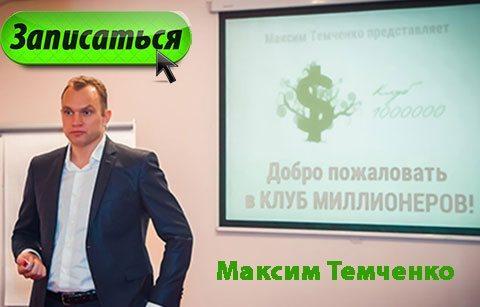 Клубе Миллионеров Максима Темченко не имеет обоснованных отрицательных отзывов