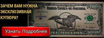 Купить купюру в 1 000 000 долларов