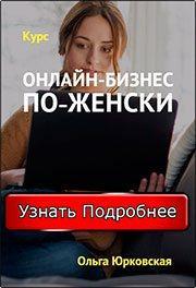Онлайн-бизнес по-женски