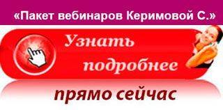 Онлайн вебинары Светланы Керимовой