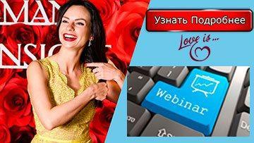 Вебинары Светланы Керимовой