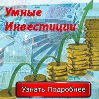 """Конференция """"Умные инвестиции"""""""