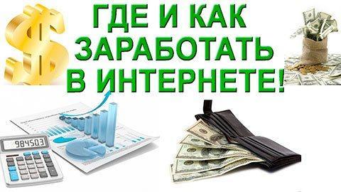 Обучение заработку через интернет от Ольги Юрковской