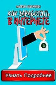Книга о заработке в интернете