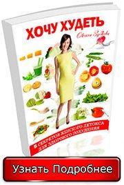 Скачать книгу Оксаны Зубковой по похудению