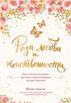 """Книга """"Роза любви и женственности"""""""