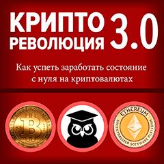 """Тренинг Павла Жуковского """"Криптореволюция"""""""