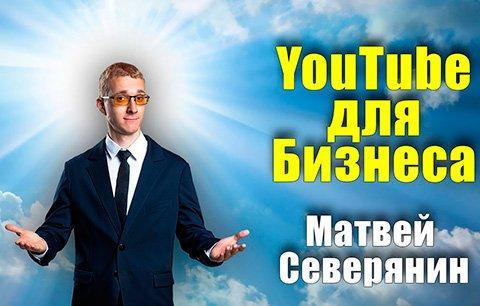 Матвей Северянин youtube