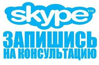 Хочу записаться на Скайп-консультацию!