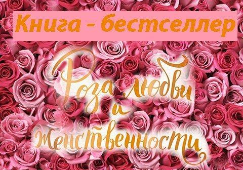 Юлия Ланске: роза любви и женственности