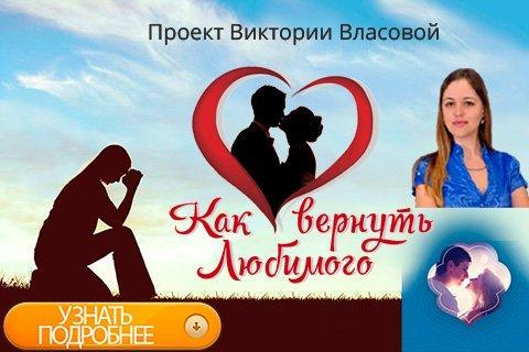 Виктория Власова: как вернуть любимого человека