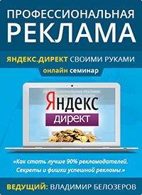 """Владимир Бнлозеров """"Яндекс Директ для товарного бизнеса"""""""