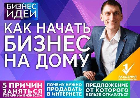 Александр Федяев. Товарный бизнес.