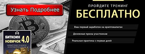 Как заработать новичку на криптовалютах