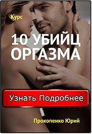 10 убийц оргазма