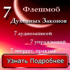 7 духовных законов