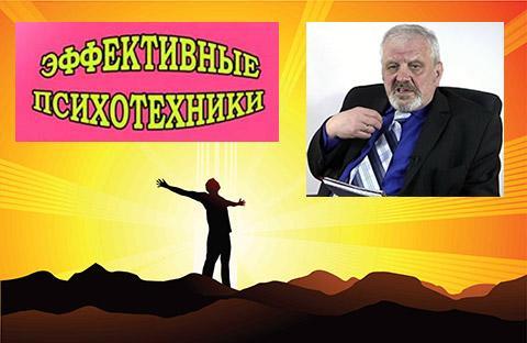 Эффективные психотехники от Ивана Полонейчика