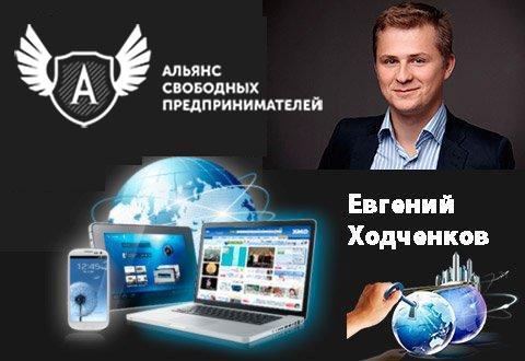 Альянс Свободных Предпринимателей