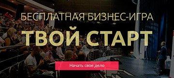 Бизнес-игра ТВОЙ СТАРТ