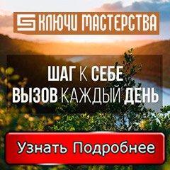"Видео курс ""Шаг к себе"""