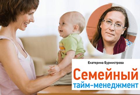 Екатерина Бурмистрова. Семейный тайм-менеджмент