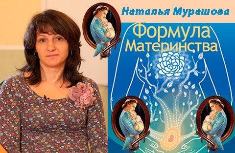 Проект Натальи Мурашовой ФОРМУЛА МАТЕРИНСТВА