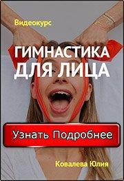 Юлия Ковалева - гимнастика для лица