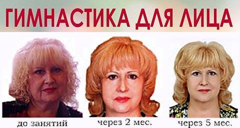 Гимнастика для лица с Юлией Ковалевой