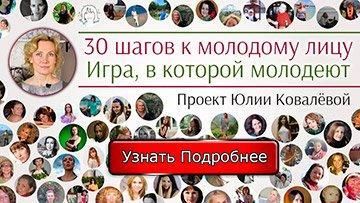 Тридцать шагов к молодому лицу