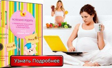 Как правильно рожать ребенка