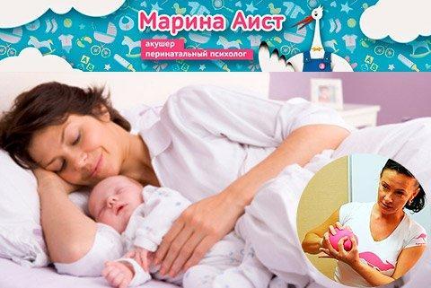 Марина Аист. Как успешно родить. Курсы подготовки к родам.