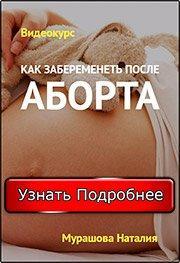Как забеременеть после аборта?