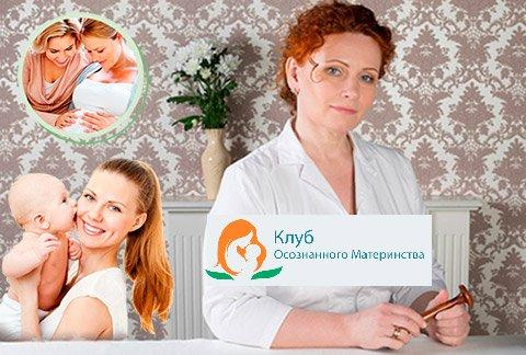 Клуб осознанного материнства Ирины Жгаревой