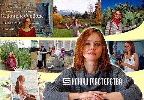 Ключи мастерства. Алена Старовойтова.