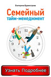 """Книга для родителей """"Семейный тайм-менеджмент"""""""