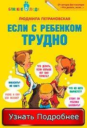 "Книга ""Если с ребенком трудно"""