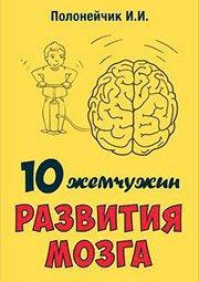 Книга Ивана Полонейчика