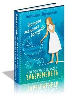 Книга Натальи Мурашовой