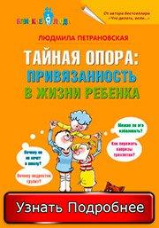 """Книга """"Тайная опора: привязанность в жизни ребенка"""""""