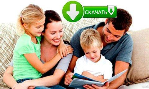 Скачать книги по воспитанию детей