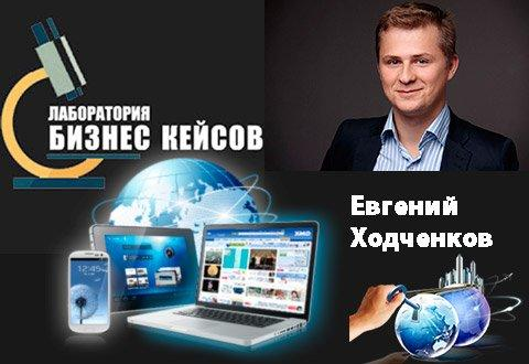 Лаборатория бизнес кейсов Ходченкова