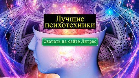 Скачать книги по психотехникам