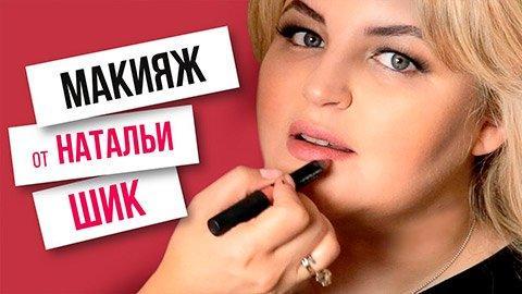 Обучение макияжу от Натальи Шик