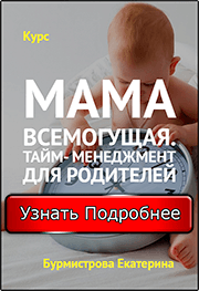Мама всемогущая