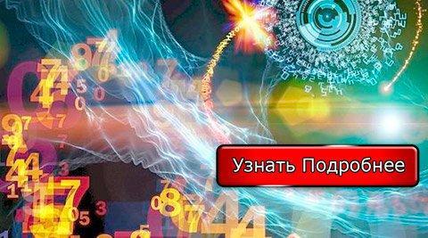 Нумерология Мары Борониной бесплатно