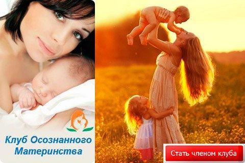 Хочу вступить в Клуб Осознанного Материнства