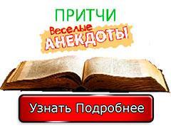 Притчи и анекдоты от Иван Ивановича Полонейчика